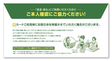 三井住友銀行・封筒・DMのデザイン制作