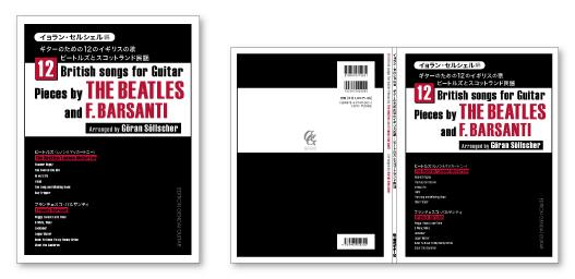 ギター・ビートルズ・楽譜・表紙デザイン