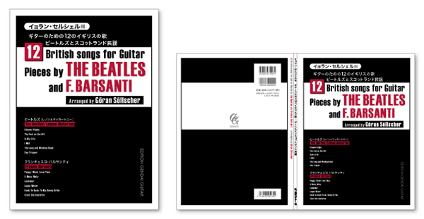 ギター・ビートルズ・セルシェル・楽譜の表紙デザイン