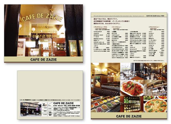 カフェ・レストラン・パンフレットのデザイン制作
