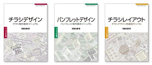 チラシデザイン・パンフレットデザイン・チラシレイアウト・ブックデザイン