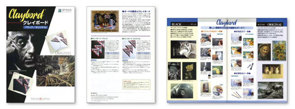 画材・クレイボード・パンフレットデザイン