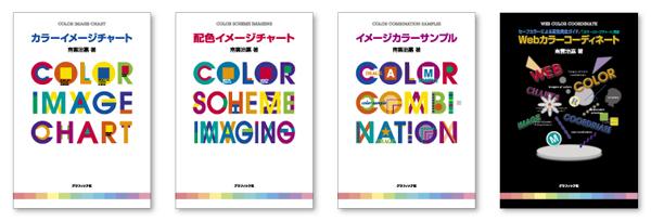 カラー・配色イメージチャート・イメージカラーサンプル・Webカラーコーディネート