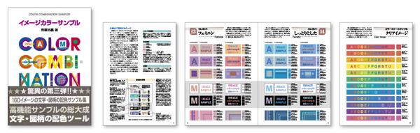 イメージカラーサンプル・カバー・表紙・帯・本文のデザイン
