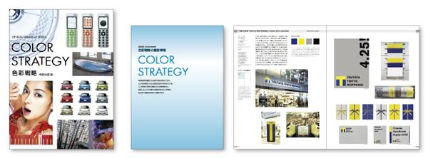 色彩戦略・カバー・表紙・本文・DTP・ブックデザイン