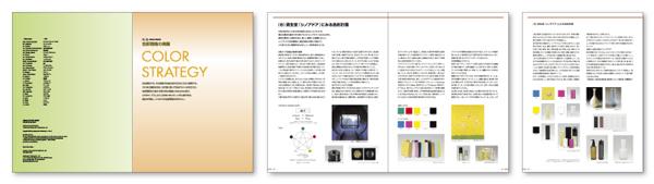 色彩戦略・本文・フォーマットのデザイン・DTP