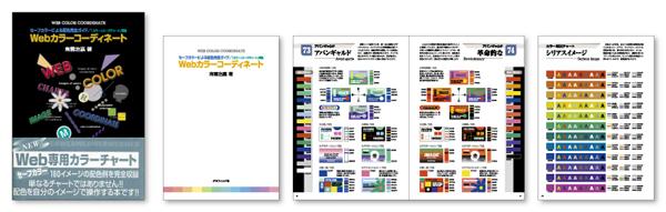 Webカラーコーディネート・カバー・表紙・帯・本文のデザイン