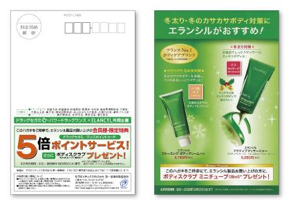 化粧品・DM・ダイレクトメール・デザイン