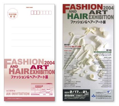 ファッション・理容・美容・展示会・DMデザイン