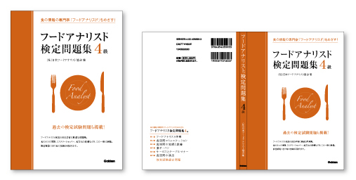 フードアナリスト検定問題集・カバー・表紙のデザイン