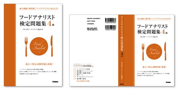 フードアナリスト検定問題集4級・カバー・表紙・ブックデザイン