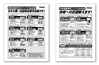 学研・書籍・広告のデザイン