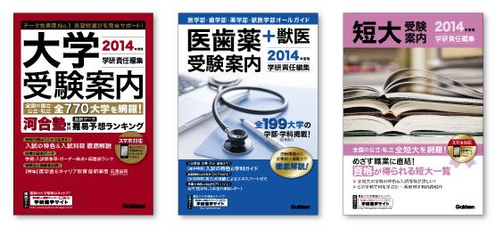 大学・医歯薬+獣医・短大受験案内・表紙・デザイン