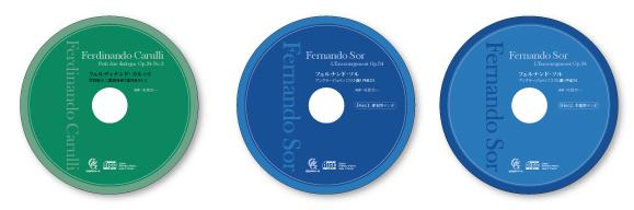 クラシック・ギター・楽譜・CDレーベルのデザイン