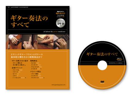雑誌・ギター奏法のすべて・DVD・表紙のデザイン
