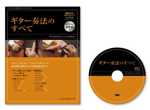 雑誌・ギター奏法のすべて・表紙・DVDレーベルのデザイン