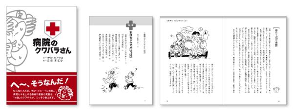 病院のクワバラさん・カバー・表紙・帯・本文のデザイン