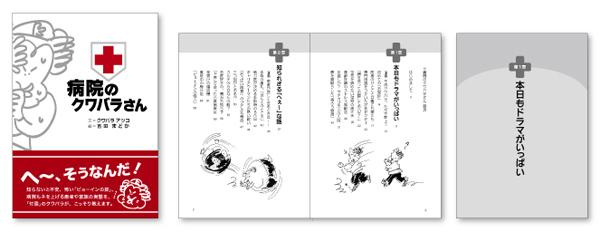 病院のクワバラさん・カバー・表紙・帯・本文・ブックデザイン