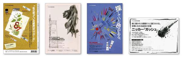 画材・絵の具・雑誌広告のデザイン