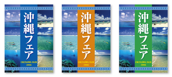キャンペーン・沖縄フェア・リーフレットのデザイン制作