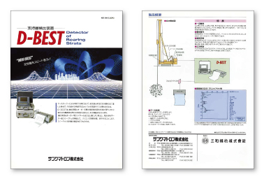 建設機材・検出装置・リーフレットデザイン