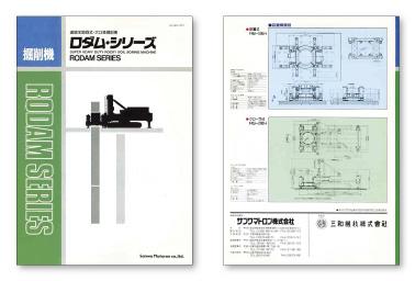 建設機材・掘削機・パンフレットデザイン