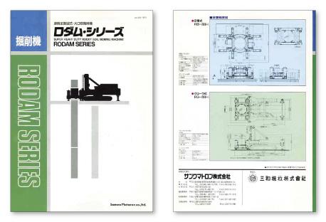 ロダムシリーズ・パンフレットのデザイン制作