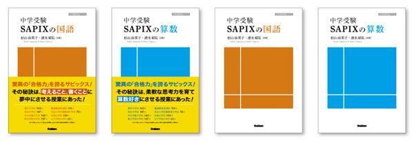 SAPIX・カバー・帯・ブックデザイン