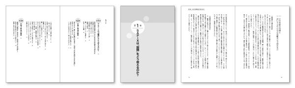 中学受験・SAPIX・本文・フォーマット・デザイン