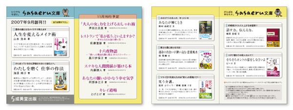本・パンフレットデザイン