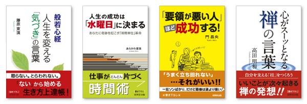 成美堂文庫・カバー・帯・ブックデザイン