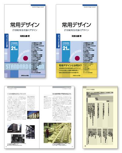 常用デザイン・カバー・表紙・帯・本文のデザイン・DTP