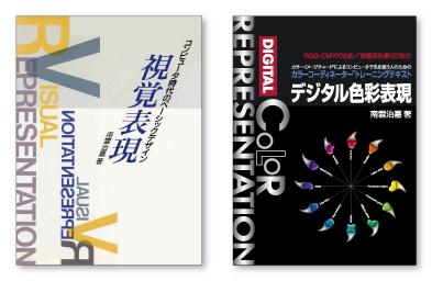 視覚表現・デジタル色彩表現・カバー・表紙のデザイン