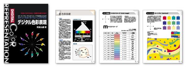 デジタル色彩表現・カバー・表紙・本文のデザイン