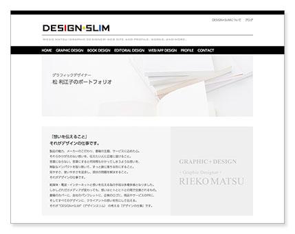 『DESIGN+SLIM』ポートフォリオ・Webデザイン ・トップページ