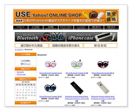 ヤフーショッピング・ショッピングサイト・Webデザイン
