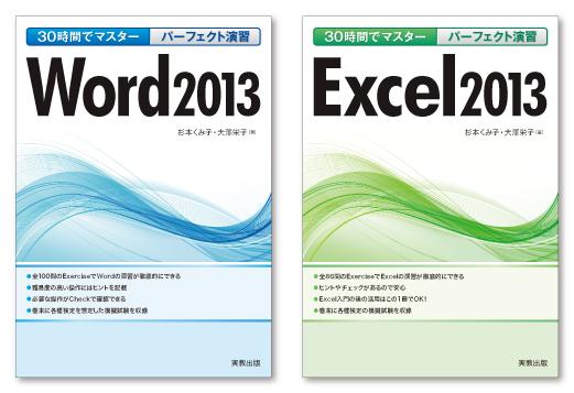 Word・Excel・教本・表紙デザイン・ブックデザイン
