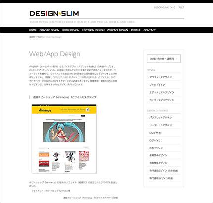 「WEB/APP DESIGN(ウェブ/アプリデザイン)」ページ