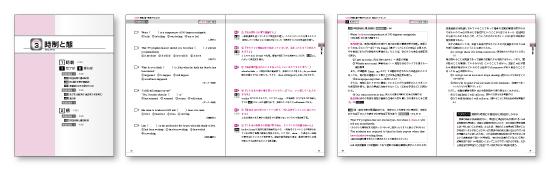 大学受験・参考書・英文法・本文デザイン・エディトリアルデザイン