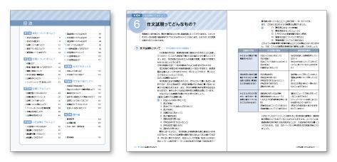 高校生・進路プラン・教材・本文デザイン・エディトリアルデザイン