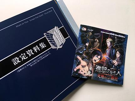 ゲーム・ニンテンドー3DS『進撃の巨人 死地からの脱出』の解説書デザインとビジュアルブックデザイン