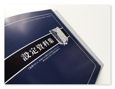 ゲーム・ニンテンドー3DS『進撃の巨人 死地からの脱出』特典 ビジュアルブック本文デザイン