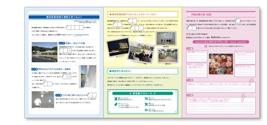 『中学生のための横須賀美術館鑑賞ガイド2017』パンフレットデザイン中面