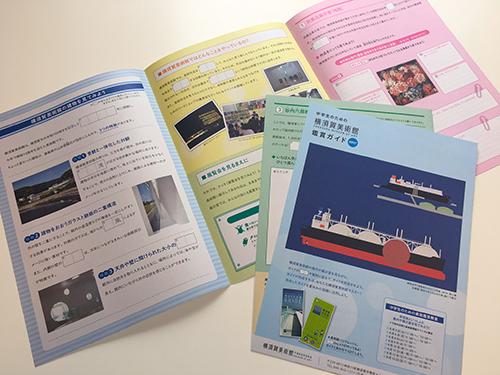 『中学生のための横須賀美術館鑑賞ガイド2017』パンフレットデザイン