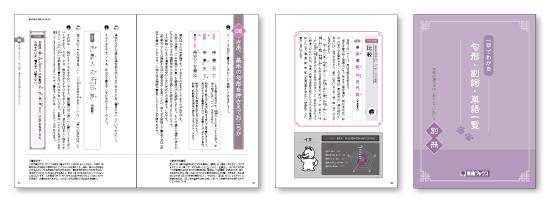 大学受験 名人の授業シリーズ『寺師の漢文をはじめからていねいに』本文フォーマットデザイン