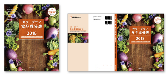 カラーグラフ・食品成分表・教材・表紙デザイン・ブックデザイン
