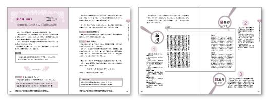 大学受験 名人の授業シリーズ『石関の今すぐ書ける看護・医療系小論文』本文フォーマットデザイン