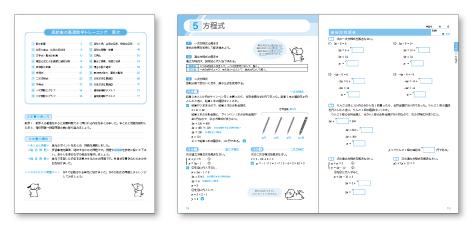 『完全攻略 高校生の基礎数学トレーニング』本文フォーマットデザイン