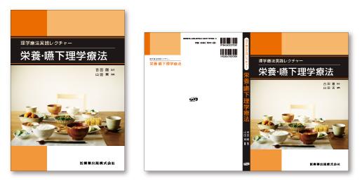 『理学療法実践レクチャー 栄養・嚥下理学療法』ブックデザイン(カバーデザイン)