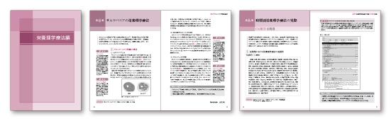 『理学療法実践レクチャー 栄養・嚥下理学療法』エディトリアルデザイン(本文デザイン)